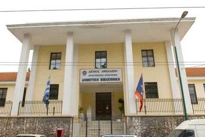 Κεντρική Δημοτική Βιβλιοθήκη Πνευματικού Κέντρου