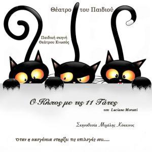 """Θέατρο Κνωσός """"Ο κήπος με τις 11 γάτες"""""""