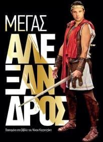 """""""Μέγας Αλέξανδρος"""" στο Θέατρον Ελληνικός Κόσμος"""