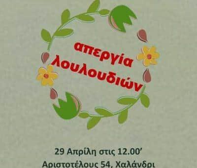 1η Μάη… απεργία λουλουδιών