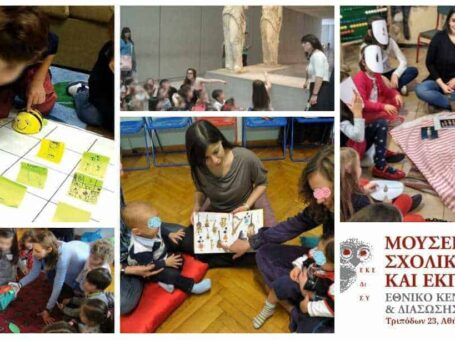 Εργαστήρια στο Μουσείο Σχολικής Ζωής και Εκπαίδευσης