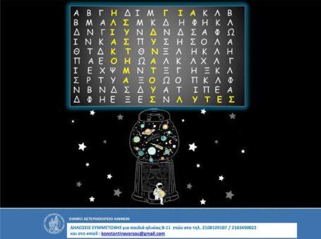 """""""Ηλιακό Σύστημα για δυνατούς λύτες """" στο Εθνικό Αστεροσκοπείο"""
