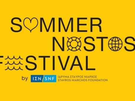 Summer Nostos Festival by ΚΠΙΣΝ