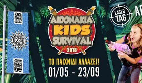 Aidonakia Kids Survival 2018