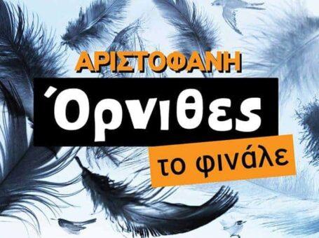Όρνιθες του Αριστοφάνη