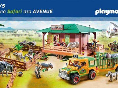 Πάμε για Safari με τα Playmobil