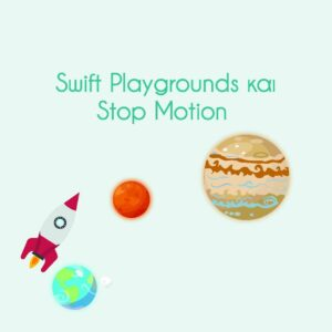 Swift Playgrounds και Stop Motion