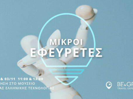Μικροί Εφευρέτες – Μουσείο Αρχαίας Ελληνικής Τεχνολογίας