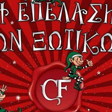 Christmas Factory στην Τεχνόπολη