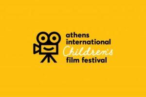 Αthens International Children's Film Festival
