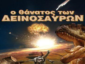 o 8anatos ton dinosauron