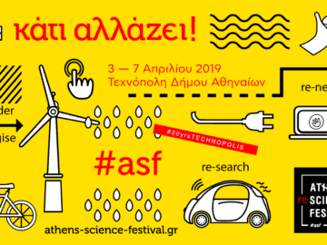 re athens science festival
