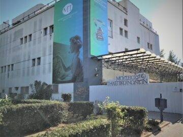 Οι κτηριακές εγκαταστάσεις του Μουσείου Τηλεπικοινωνιών στην Κηφισιά