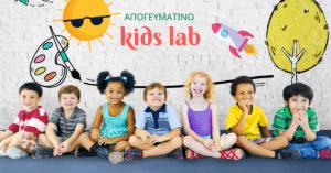 Απογευματινό Kids Lab από το KidsHub